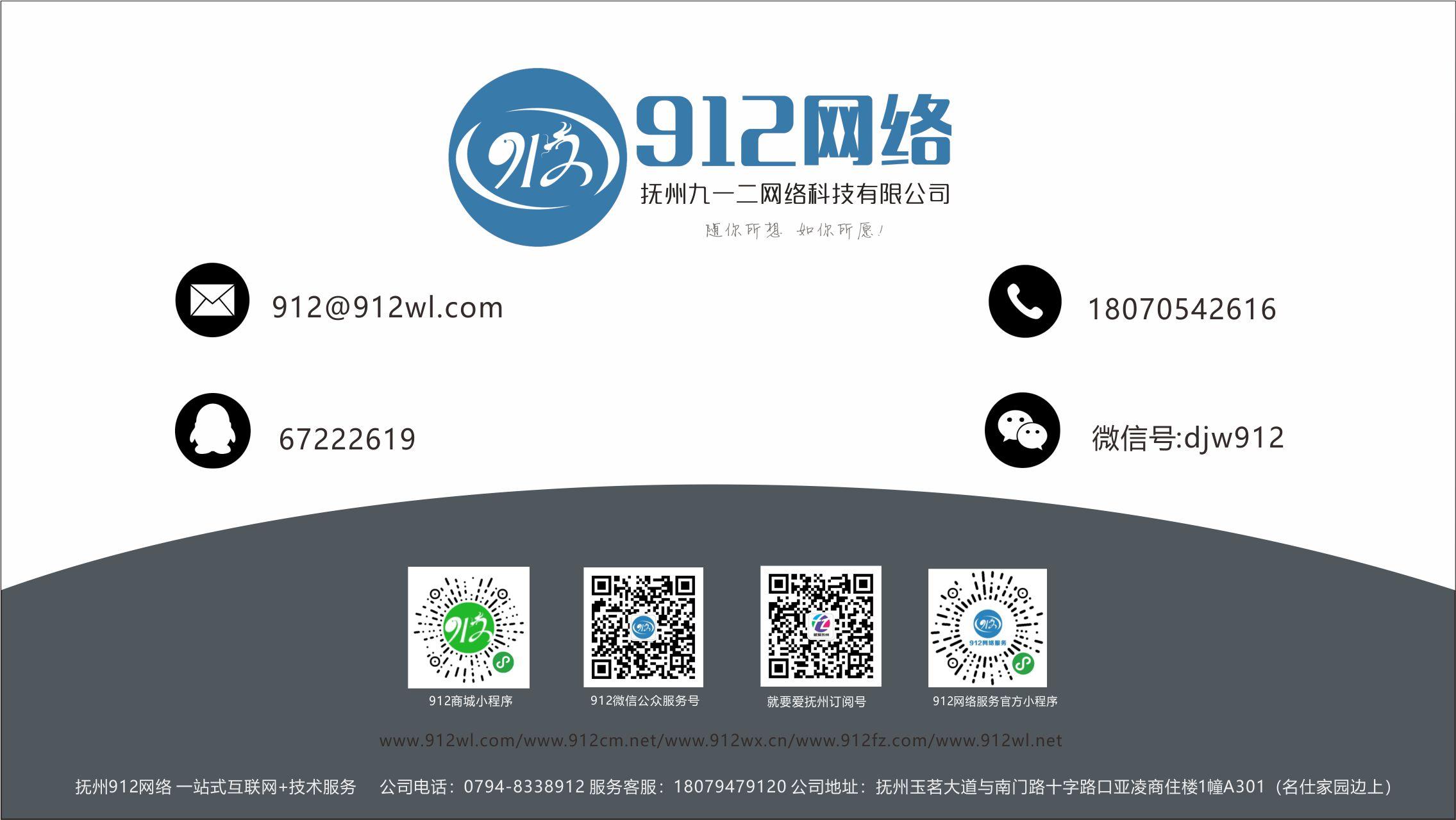 912网络综合介绍20200821.jpg